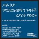 Injury Reporting Sticker - Amharic